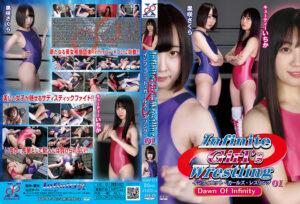 Infinite Girl's Wrestring 01(インフィニット・ガールズ・レスリング)